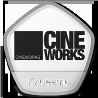 cineworks.ru