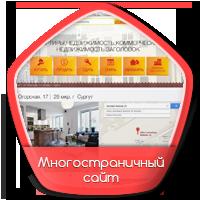 Многостраничник gerz-surgut.ru