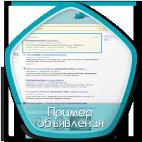 Пример объявления printmastery.ru в Яндекс.Директ