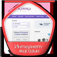Интернет-магазин ezhevika.by