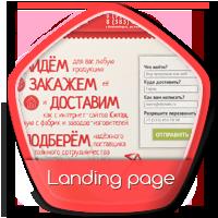 Лендинг china-broker.ru