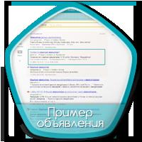 Пример объявления apride.ru в Яндекс.Директ