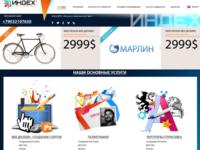 Веб дизайн или лендинг , логотип, визитка за одну фиксированную цену