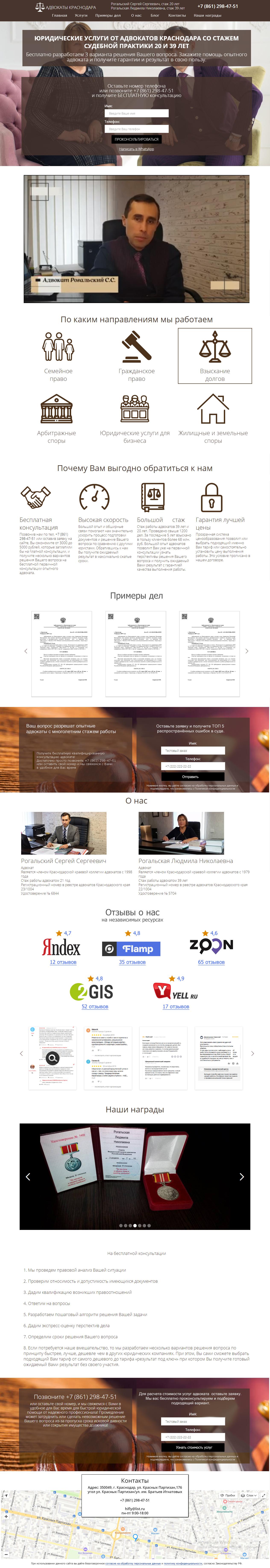 Юридическая компания - сайт