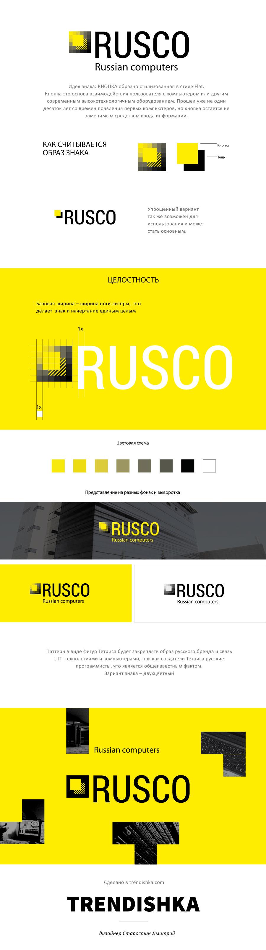 RUSCO фото f_836547dbc06b81c8.jpg