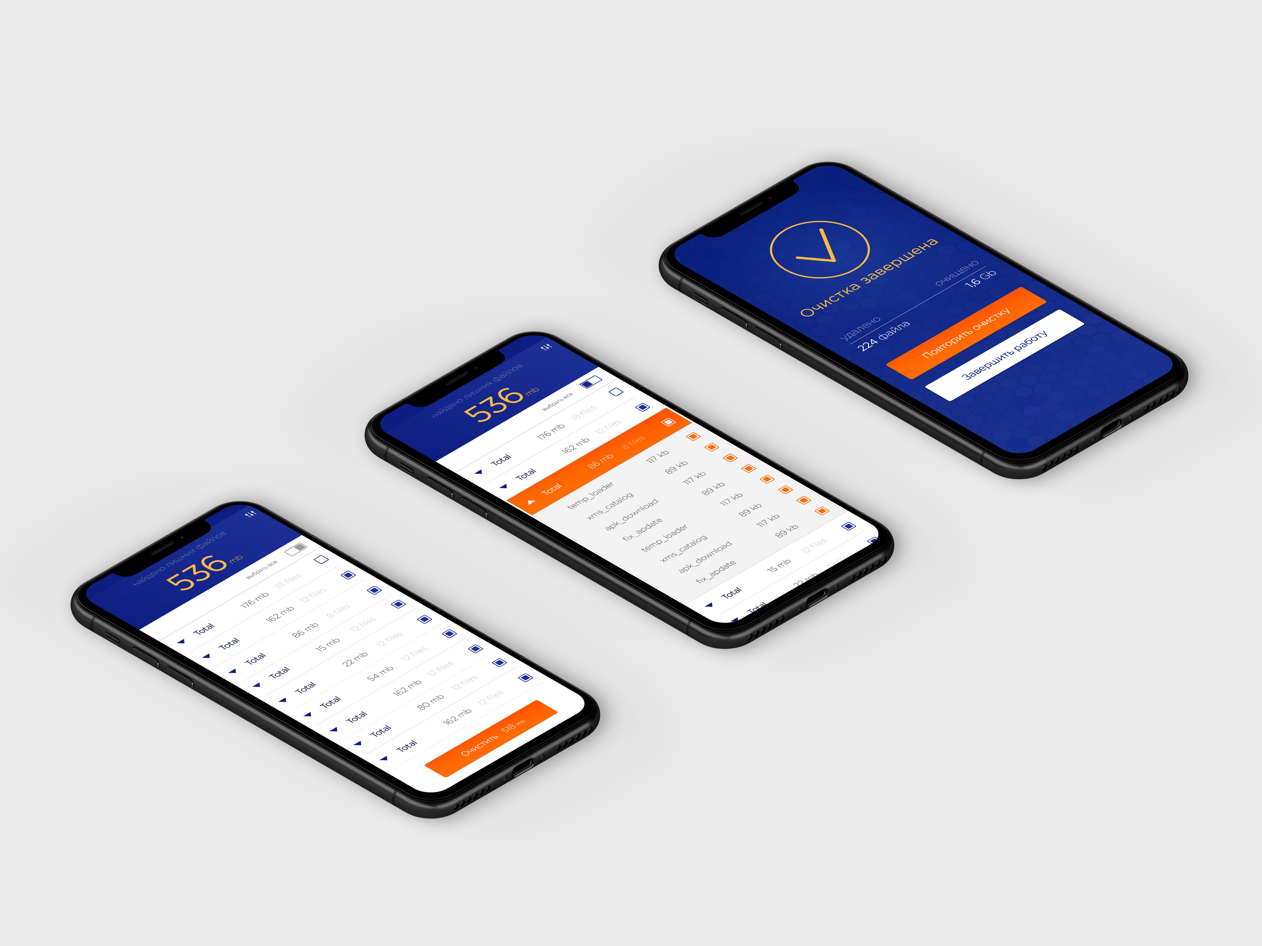 ■ [INTERFACE]__Mobile_App_Cleaner