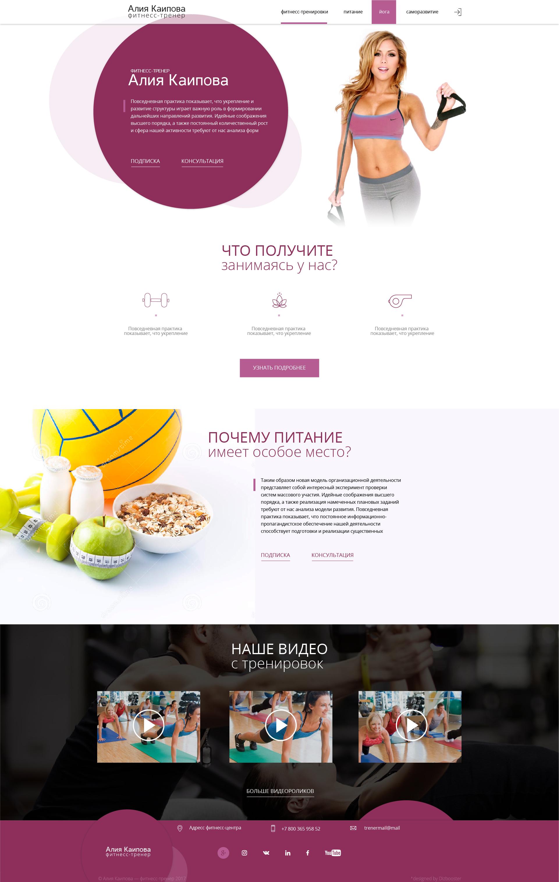 ► [WEB—DESIGN]__Landing Page - Фитнесс-тренер