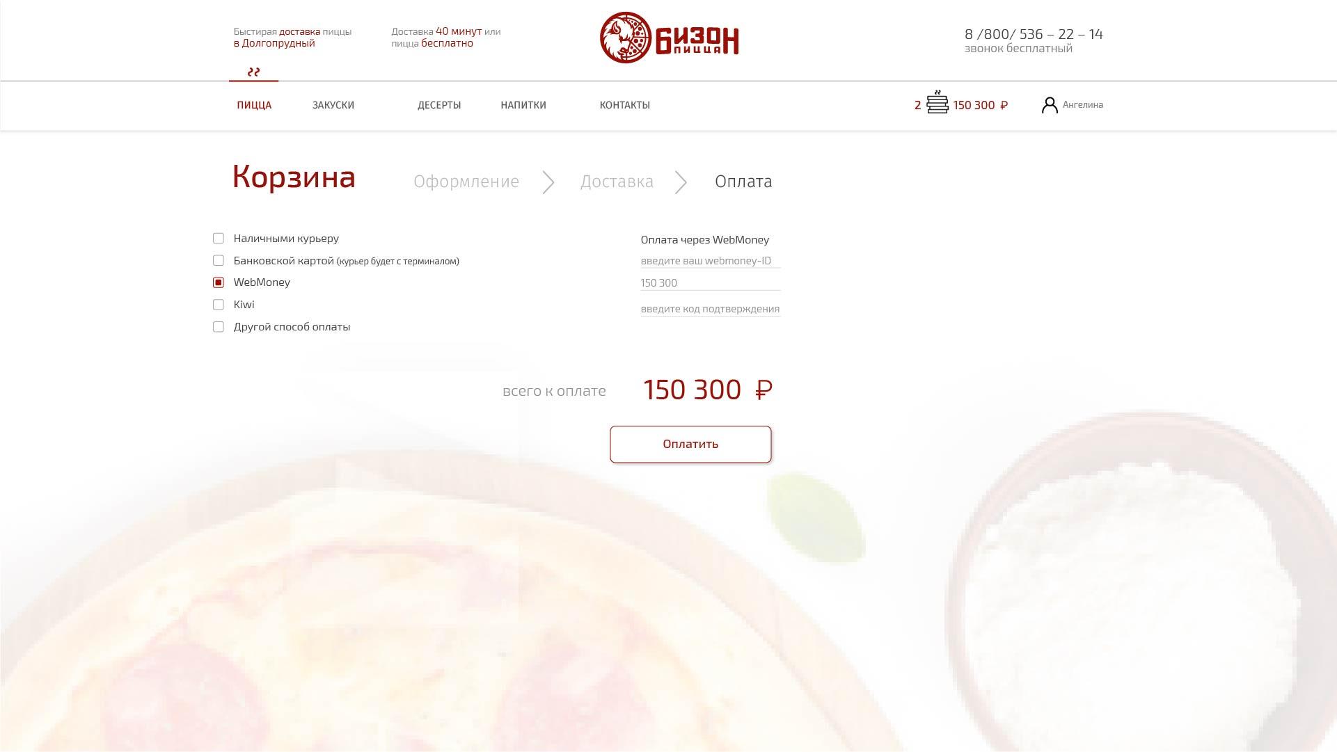 ► [WEB—DESIGN]__Бизон-пицца_Интернет-пиццерия