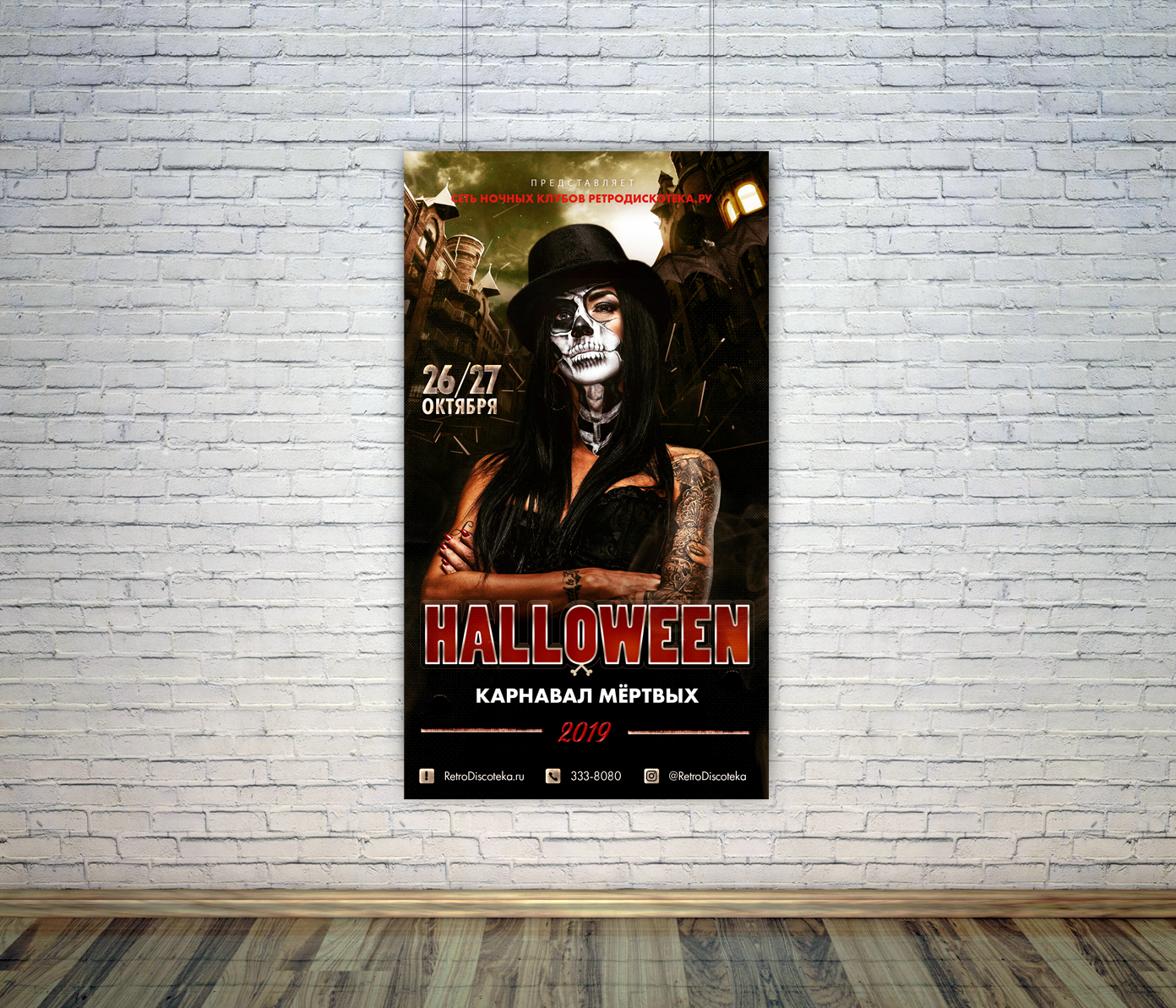 Дизайн афиши Хэллоуин 2019 для сети ночных клубов фото f_4975c6ea4acba65e.jpg