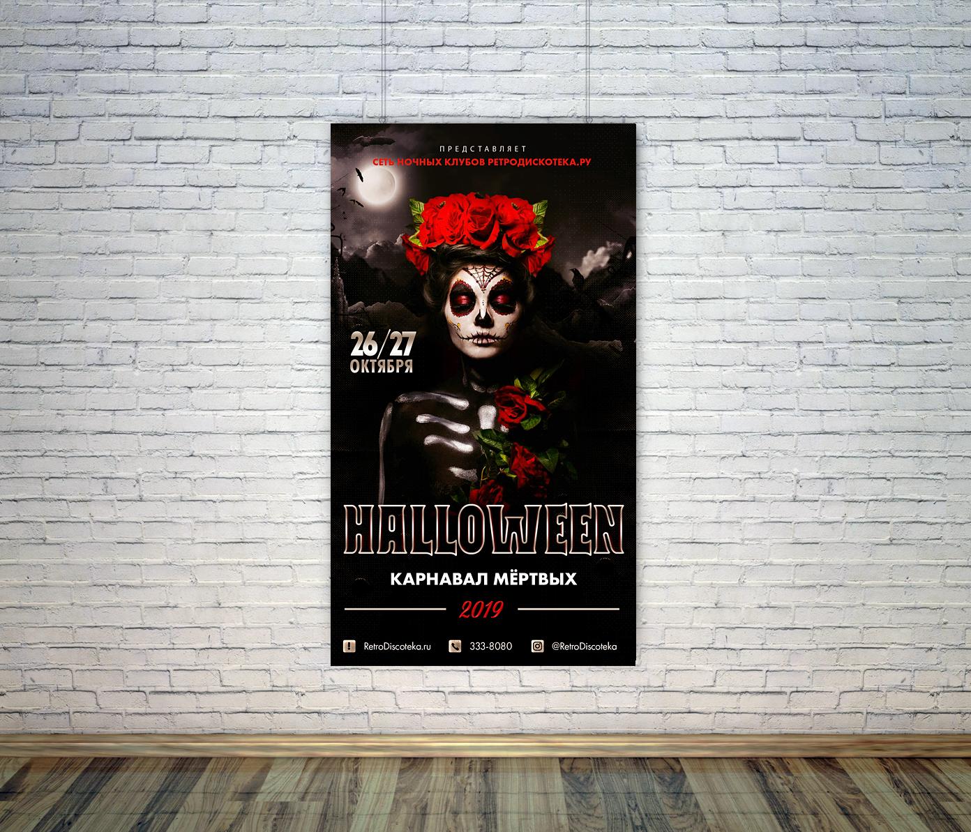 Дизайн афиши Хэллоуин 2019 для сети ночных клубов фото f_7315c6f028a772e6.jpg
