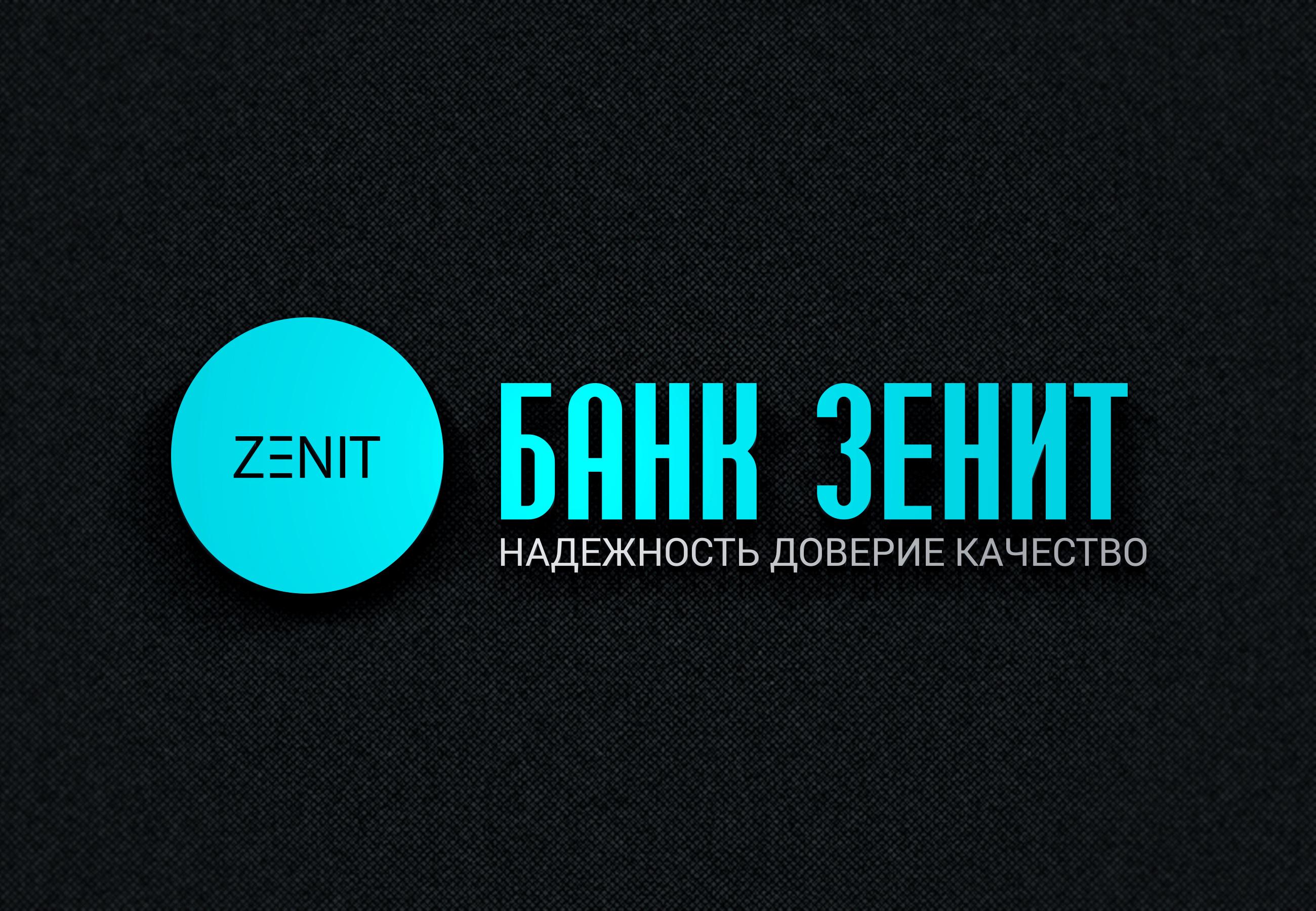 Разработка логотипа для Банка ЗЕНИТ фото f_1775b486473277e5.jpg