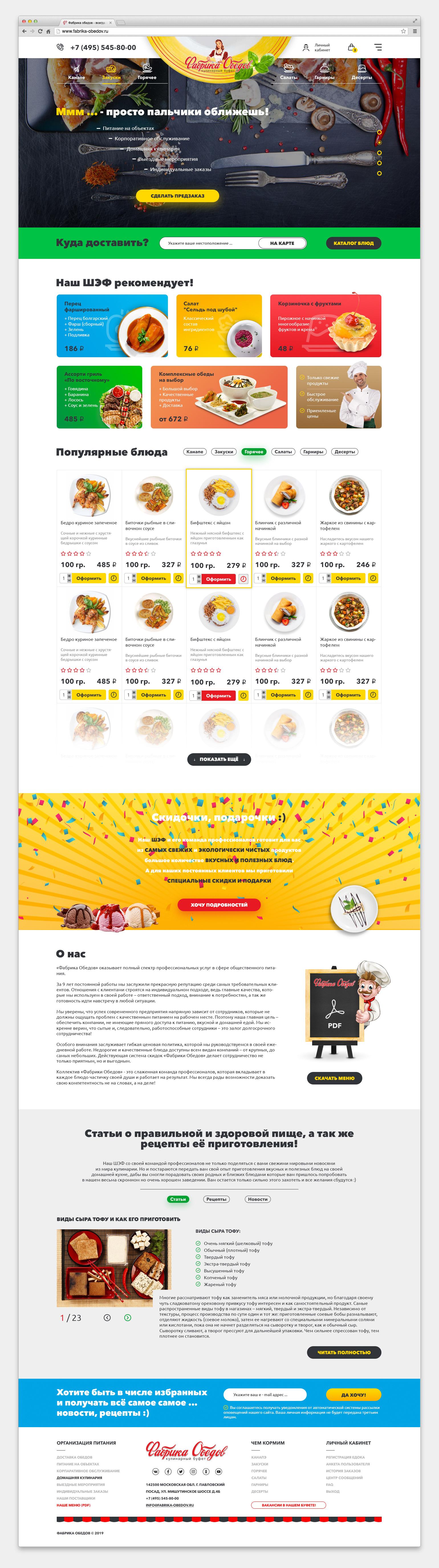требуется разработать новый дизайн сайта  фото f_1855c44892696970.jpg