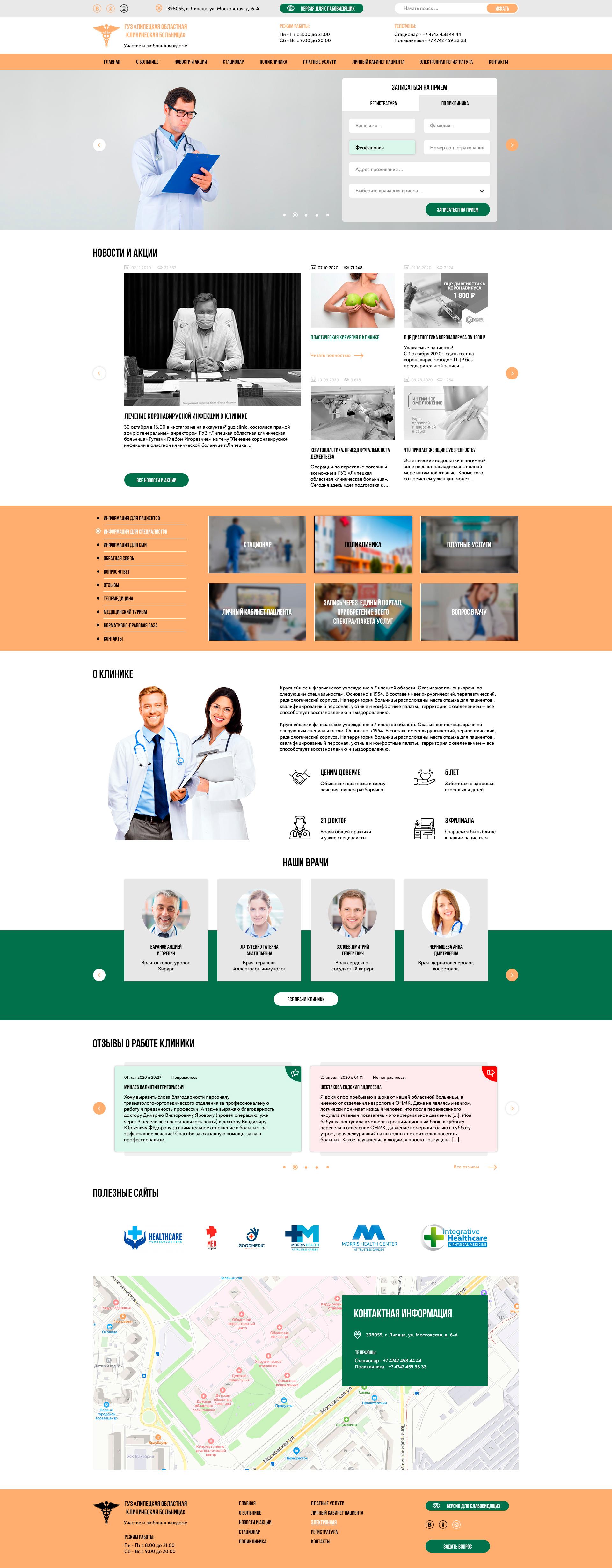 Дизайн для сайта больницы. Главная страница + 2 внутренних. фото f_5425fb4c4c64de1a.jpg