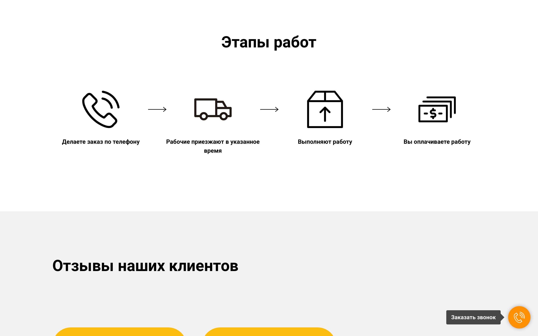 Лендинг для компании грузчиков в Краснодаре