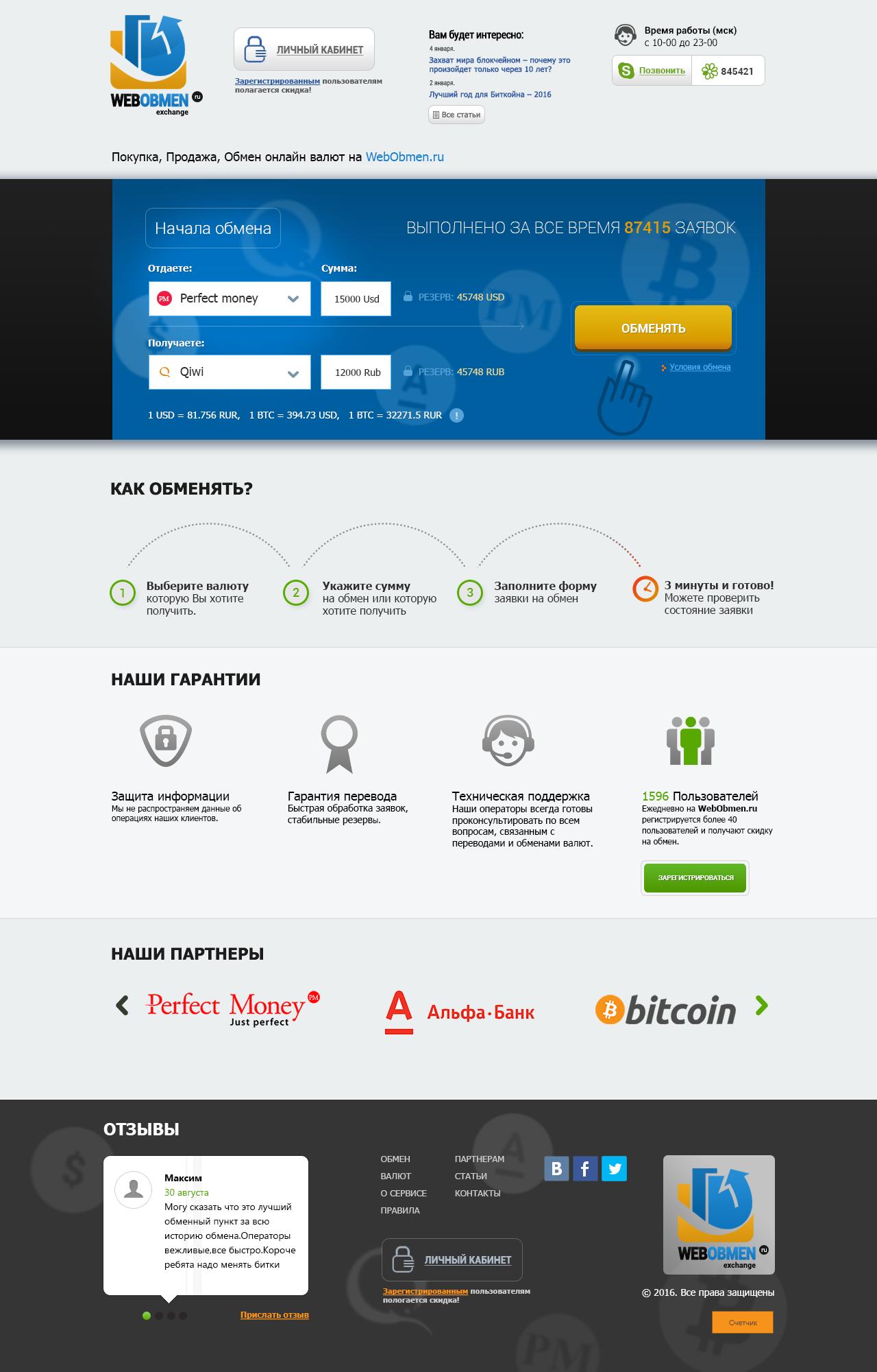 web-obmen дизайн - разработка cms