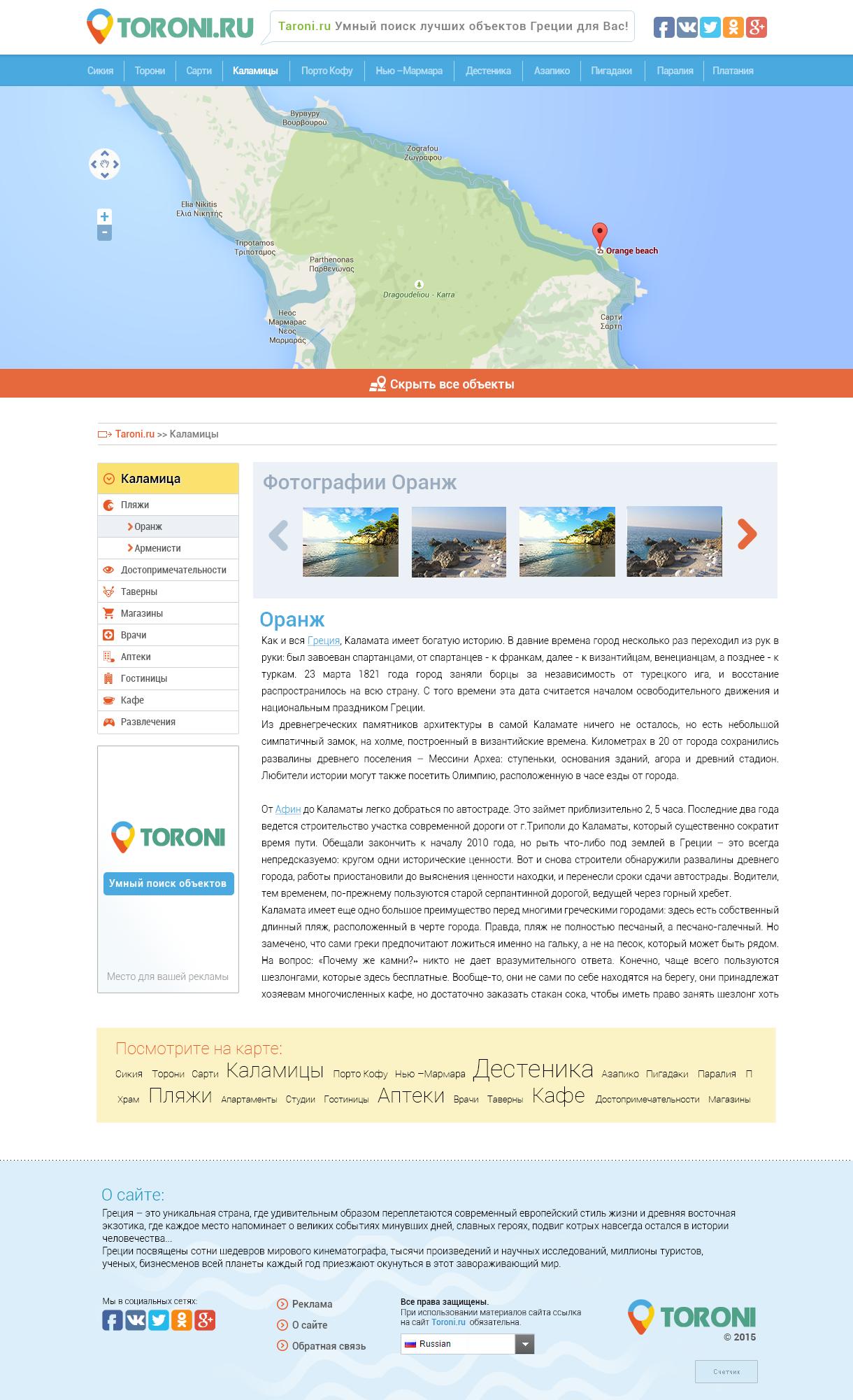 Toroni.ru (Туристические рассказы)