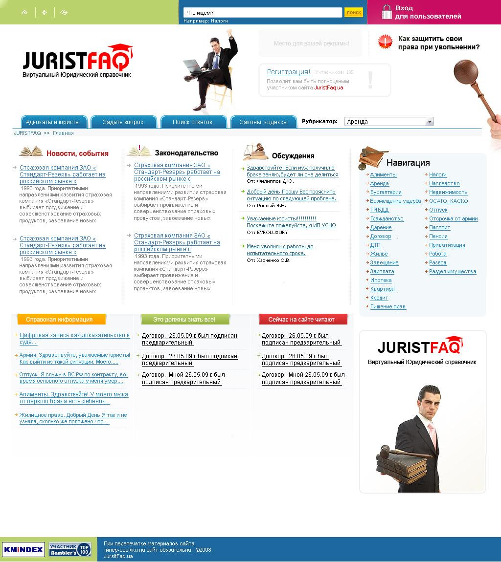 Виртуальный Юридический Справочник