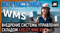 Видеоролик для компании AXELOT