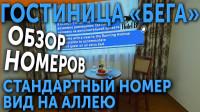 Обзор стандартного номера для гостиницы БЕГА (г. Москва)