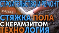 """Видеоролик для строительной компании """"СТРОЙКАПРЕМ"""""""