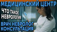 """Видеоролик для медицинского центра """"НОВАЯ ЛИНИЯ"""""""