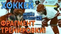 Хоккей. Хоккейная школа. Фрагмент тренировки. Съёмки на камеру BMPCC4K с помощью TILTA Gravity G2X.