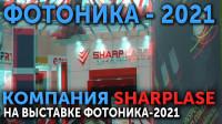 Ролик для компании SHARPLASE