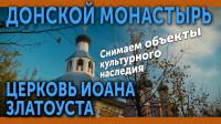 Донской монастырь. Церковь Иоана Златоуста. Снимаем объекты культурного наследия.