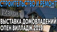 Видеоролик для строительной компании IZBURG