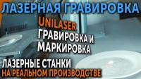 Лазерный станок. Лазерная гравировка и маркировка. Лазерные станки на реальном производстве...