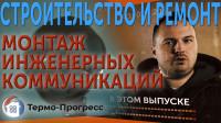 """Ролик для компании """"Термо-Прогресс""""."""
