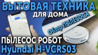 Ролик для компании HYUNDAI. Пылесос робот Hyundai H-VCRS03. Полный обзор пылесоса.