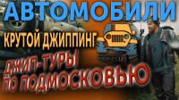 ДЖИП-ТУРЫ в Подмосковье! Ролик для компании TRIP CLUB