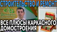 """Ролик для строительной компании """"Дачный Сезон""""."""