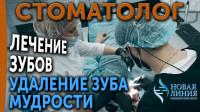 """Видеоролик для медицинского центра """"НОВАЯ ЛИНИЯ"""". Стоматология."""