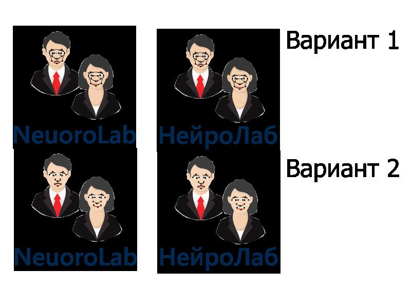 Логотип для лаборатории исследования эмоционального отклика  фото f_483600156ce7cd73.png