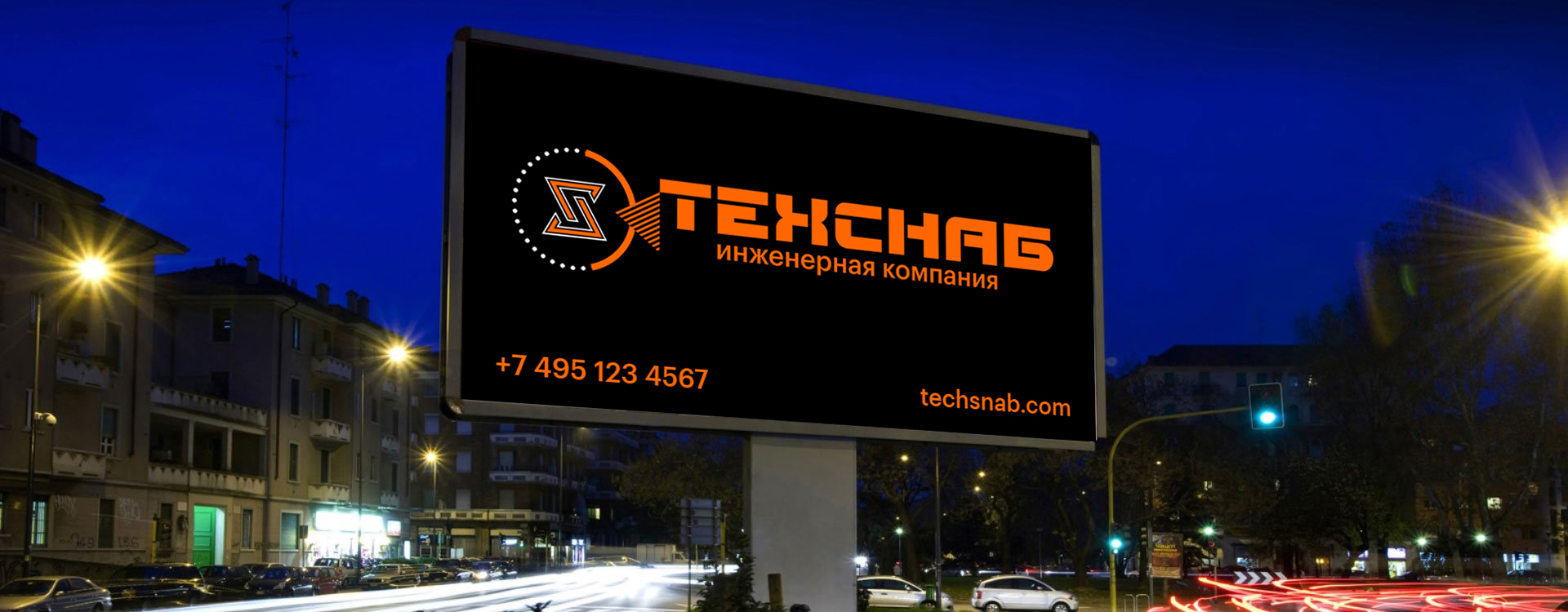 Разработка логотипа и фирм. стиля компании  ТЕХСНАБ фото f_0815b1eb4afc8afd.jpg