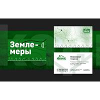 Визитка для агентства «Капрус»