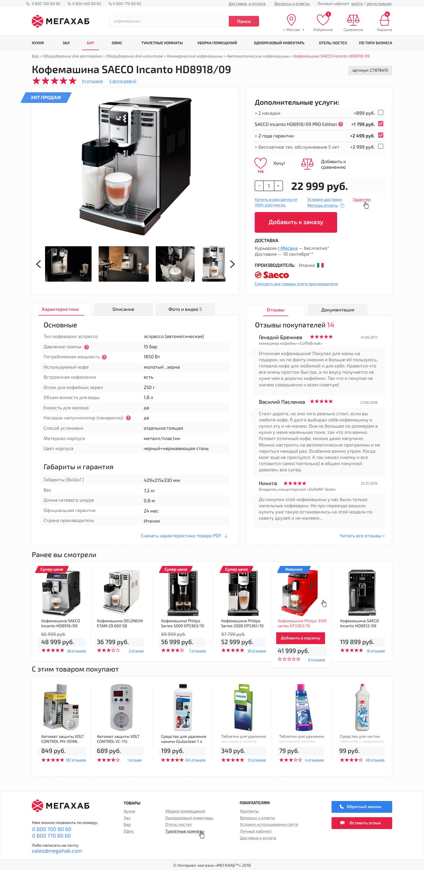 "[ конкурс ] дизайн страницы ""карточка товара"" фото f_4175ba912cb4ebe2.png"