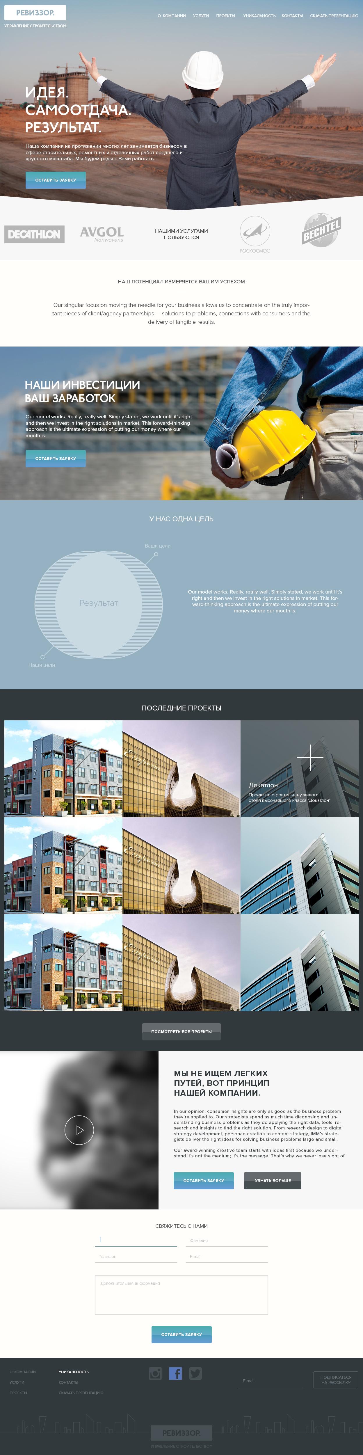 Ревизор – строительная компания
