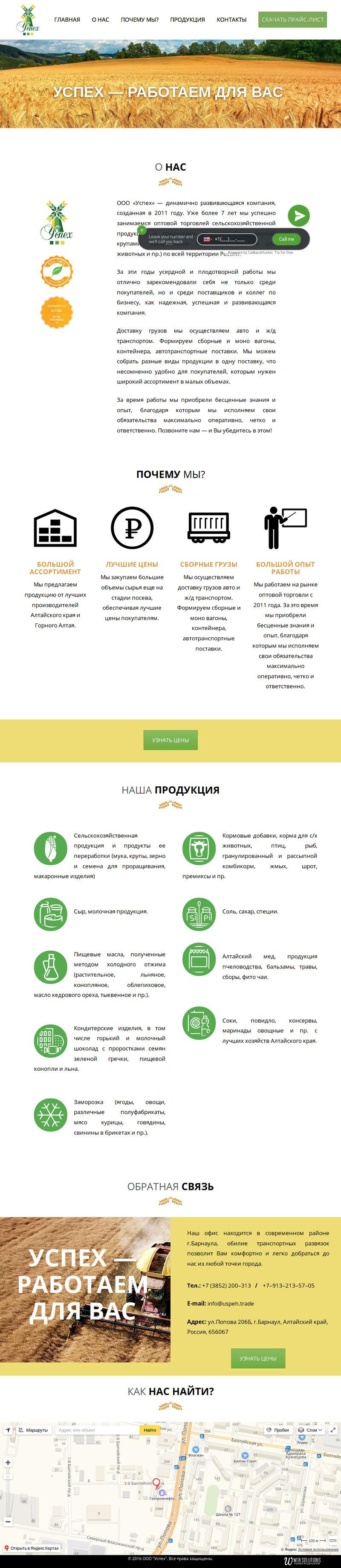 ООО «Успех»