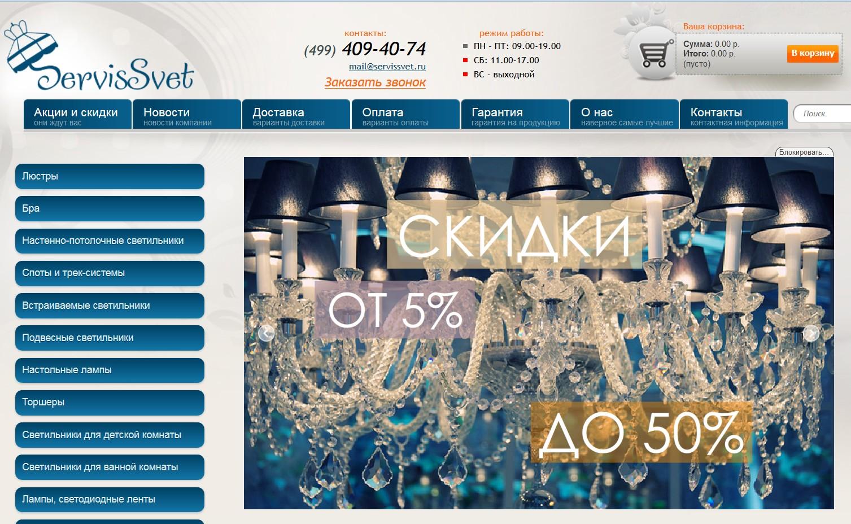 Продвижение Интернет-магазина по продаже светильников и люстр
