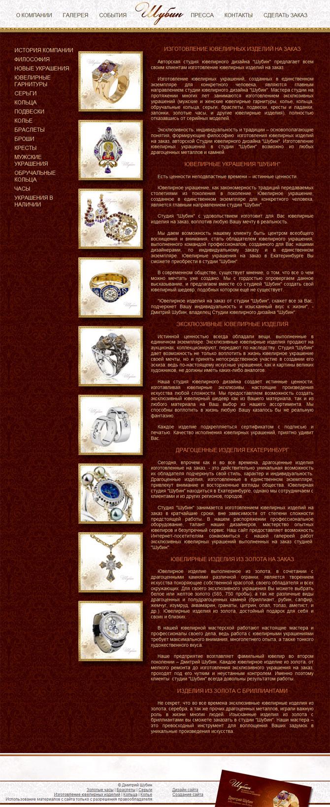 Модернизация и продвижение сайта ювелирной компании