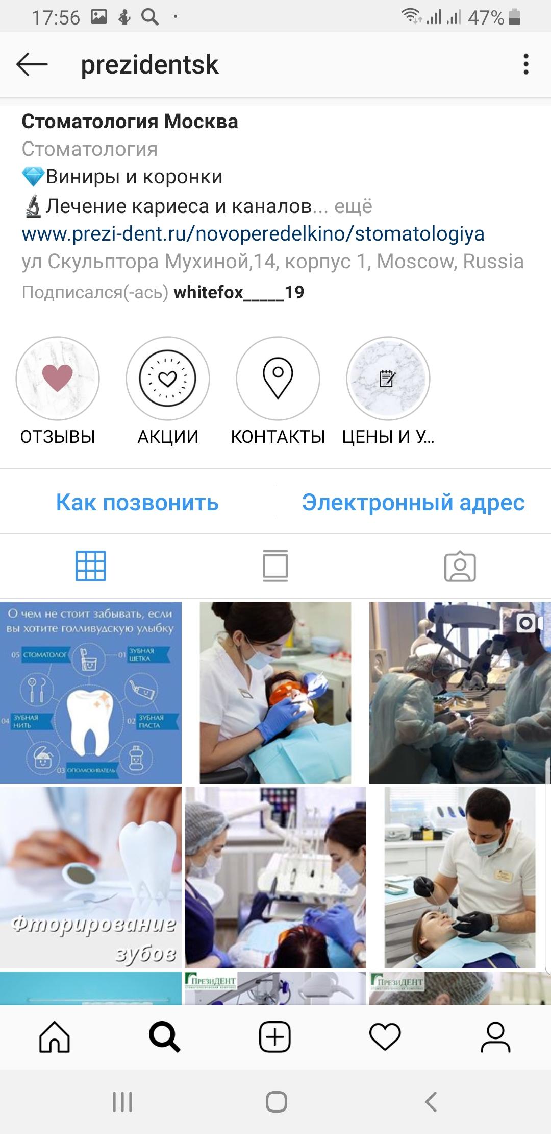 Продвижение в Инстаграм для стоматологической клиники