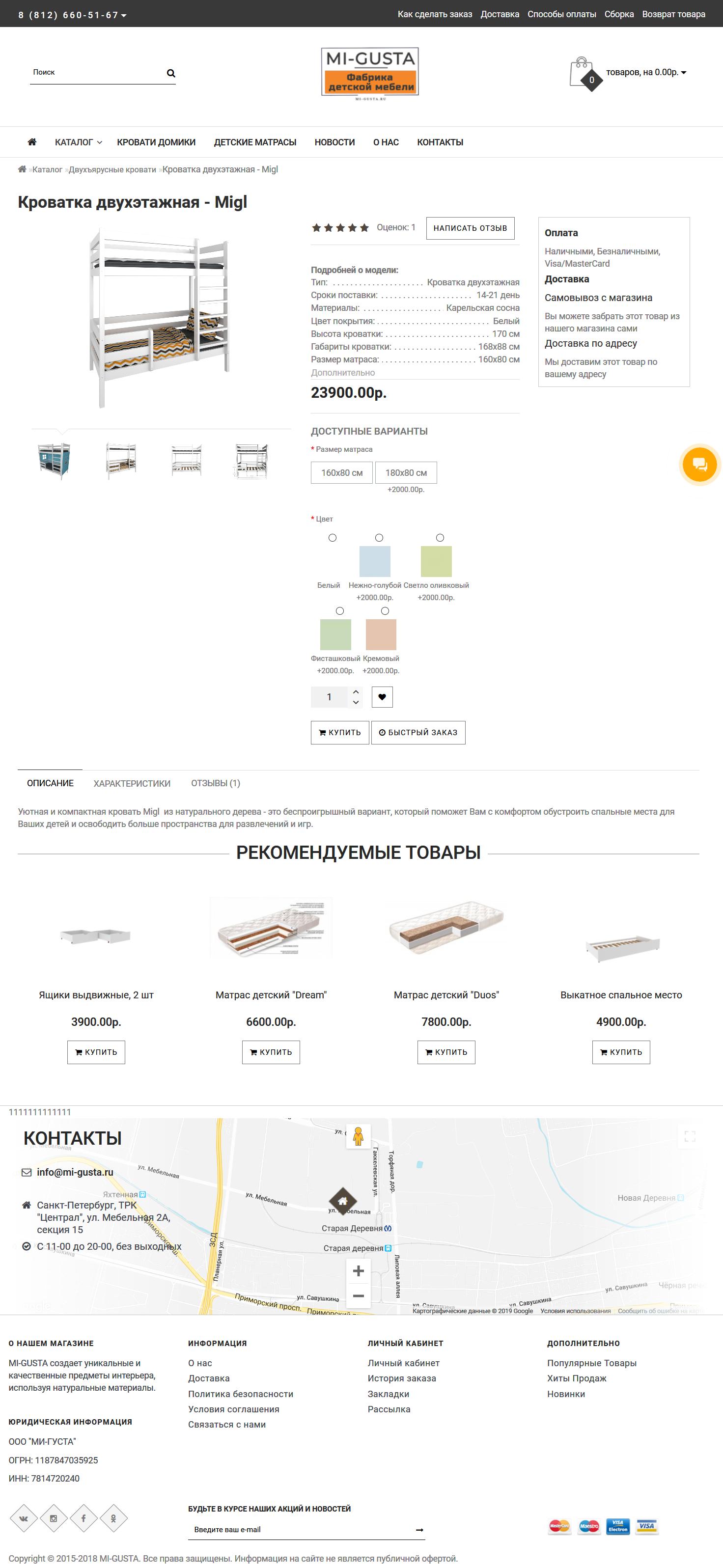Портфолио Продвижение интернет-магазина по производству и продаже детской мебели