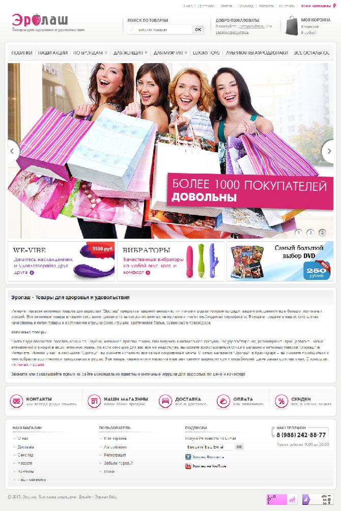 Продвижение Интернет-магазина товаров для взрослых