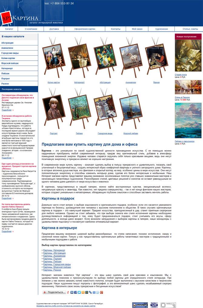 Модернизация и продвижение сайта художника