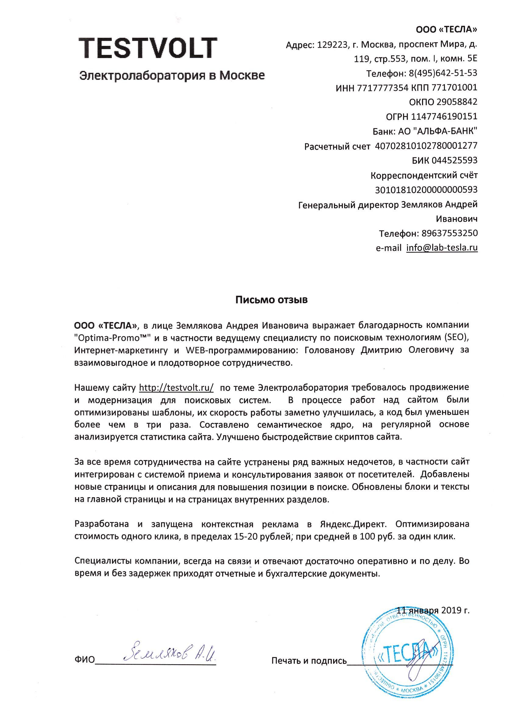 Улучшение конверсии сайта Элетролаборатории в Москве, копирайтинг и верстка новых страниц и разделов