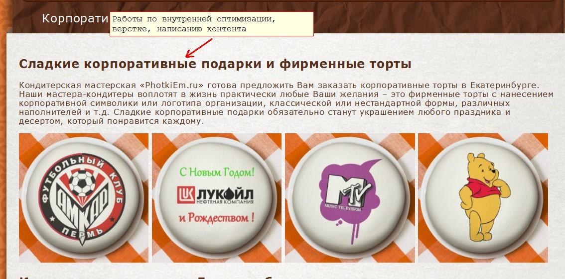 Продвижение и модернизация Интернет-магазина тортов