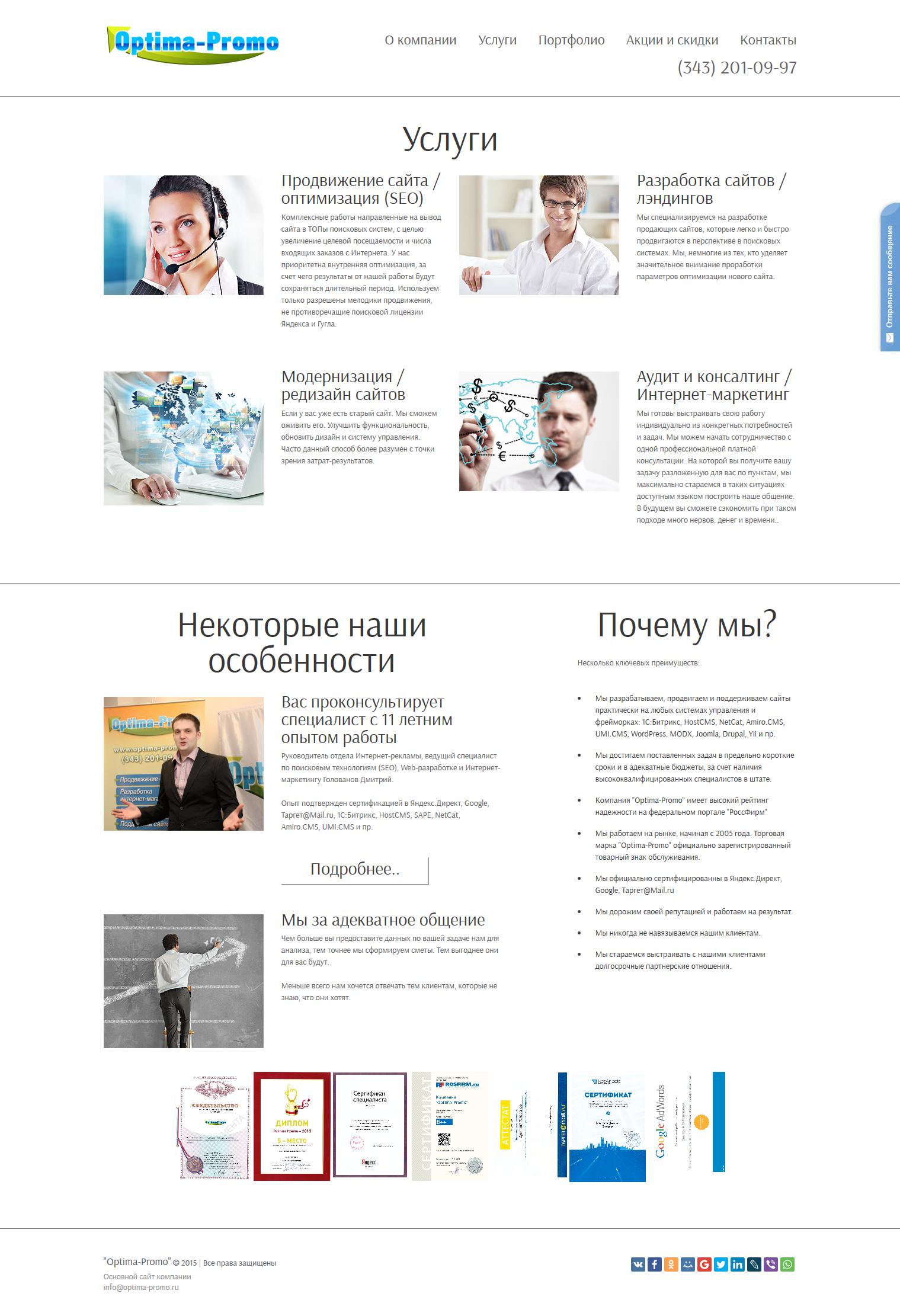 Разработка адаптивного сайта, продающего лэндинга